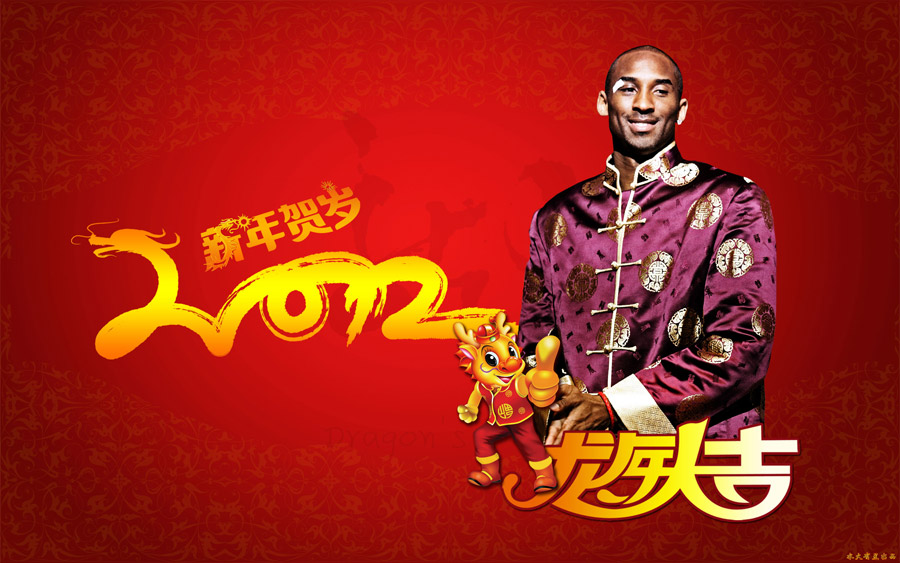 Kobe Bryant Chinese New Year 2012 Wallpaper