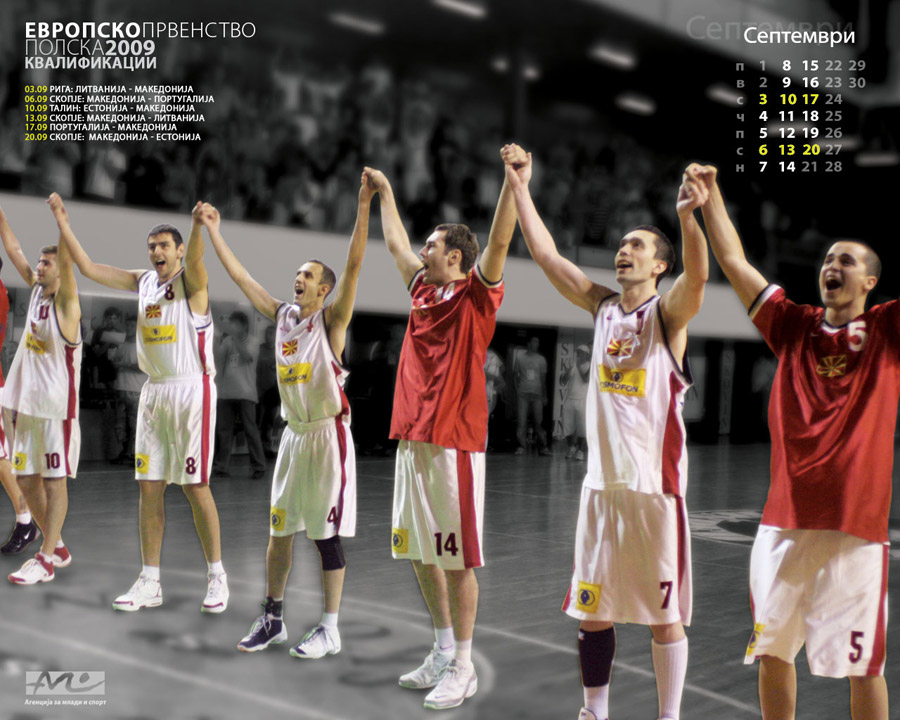 Macedonia National Team 2008 Wallpaper